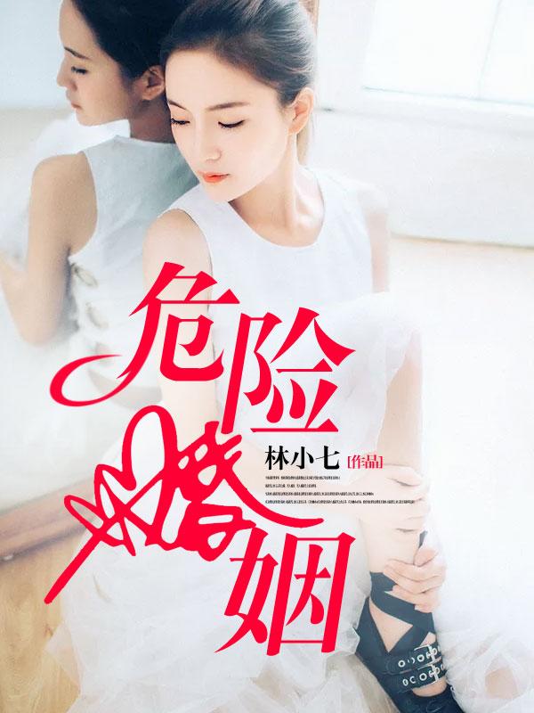 【危险婚姻付川白青柔】小说全文免费在线阅读(无弹窗)