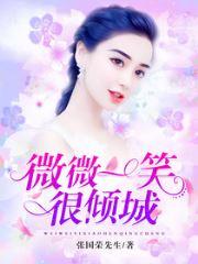 「微微一笑很倾城于洋刘雅」小说最新章节在线阅读入口无弹窗