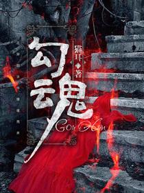 主角是苏灵儿于华的灵异小说